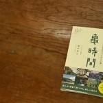 旅音編集の新刊『亀時間~鎌倉の宿から生まれるつながりの環』が発売