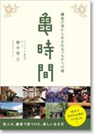 亀時間 鎌倉の宿から生まれるつながりの環