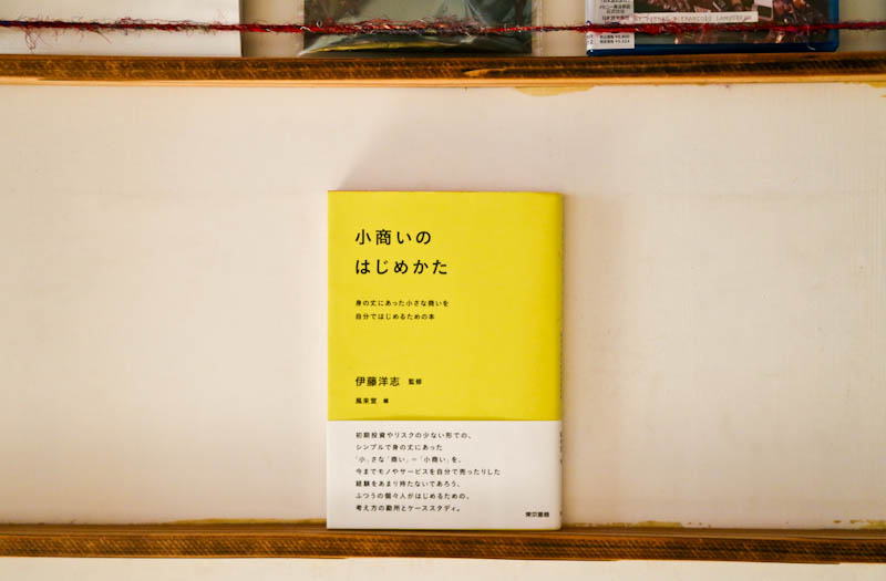 小商いのはじめかた:身の丈にあった小さな商いを自分ではじめるための本