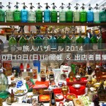 旅人バザール2014 10月19日(日)に開催 & 出店者募集