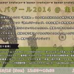 10月19日(日)は鎌倉が面白い! 旅人バザール 2014 いよいよ