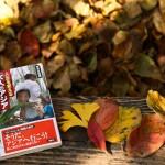読書の秋:人生を変える「大人」のアジアひとり旅