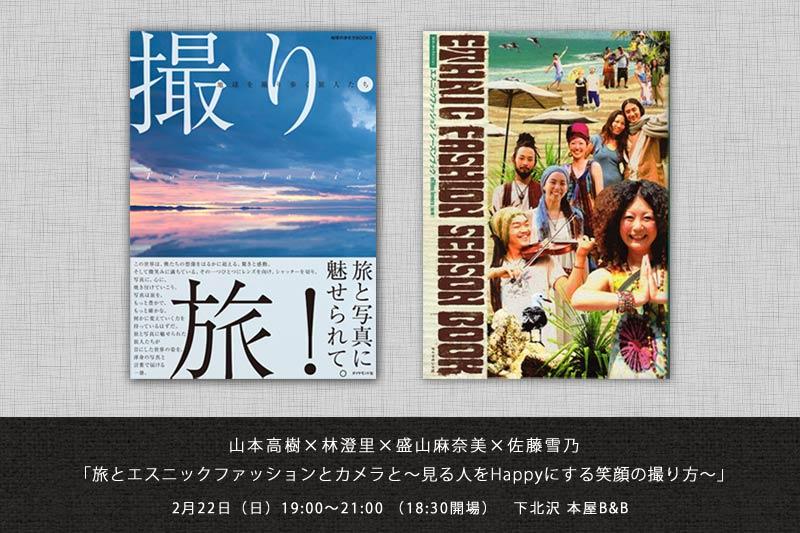 イベント出演:2月22日(日) at 下北沢B&B 旅とエスニックファッションとカメラと〜見る人をHappyにする笑顔の撮り方〜