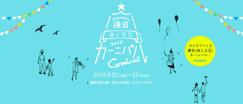8月22、23日は鎌倉[海と文芸]カーニバルへ