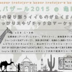 旅人バザール 出店者発表 10月25日(日)は亀時間へ!