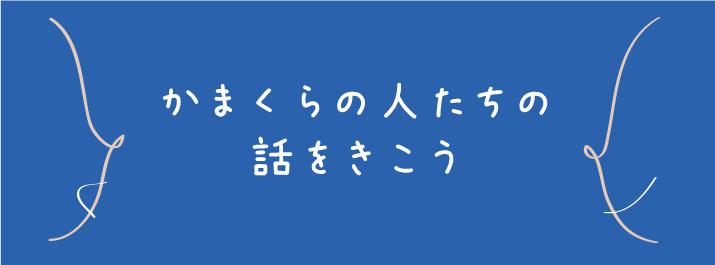 syncdoor~かまくらの人たちの話を聞こう vol.5~