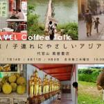 TRAVEL Coffee Talk 育旅!子連れにやさしいアジアの旅
