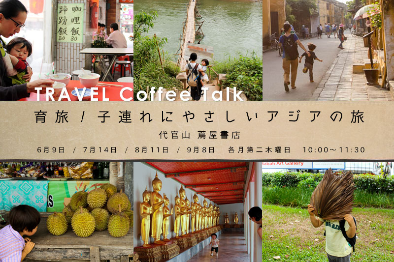 travelcoffeetalk