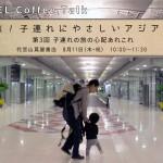 子連れの旅の心配あれこれ 「育旅!子連れにやさしいアジアの旅」 8月11日(木・祝)@代官山蔦屋書店