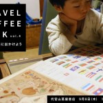 いよいよ最終回 !「育旅!子連れにやさしいアジアの旅」 9月8日(木)@代官山蔦屋書店