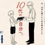 11月11日(土) 、新しいブックフェア「10代の自分へ。」@逗子
