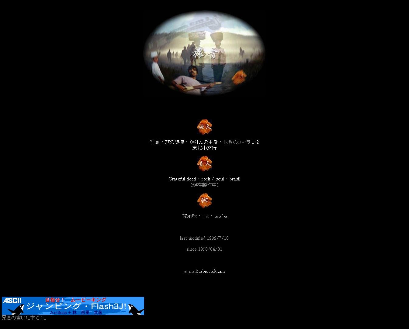 1999年当時のサイト