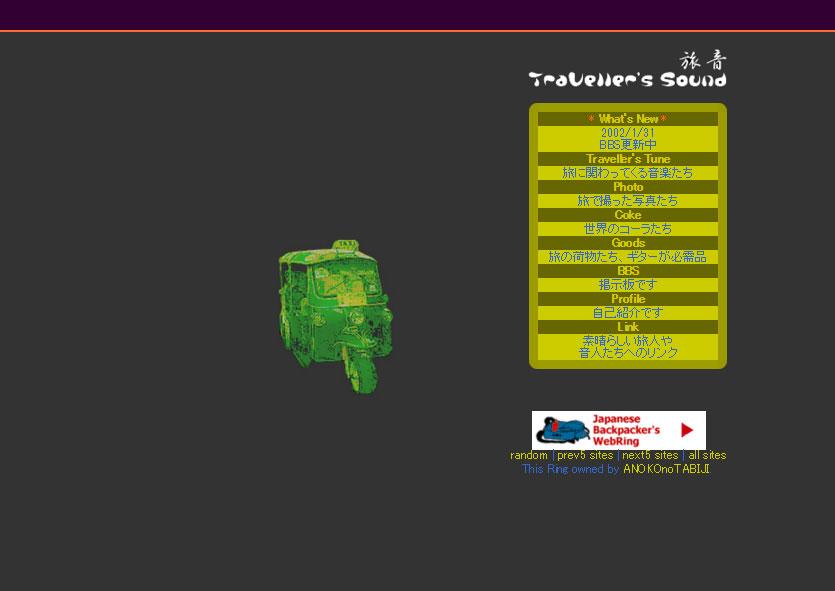 2002年当時のサイト