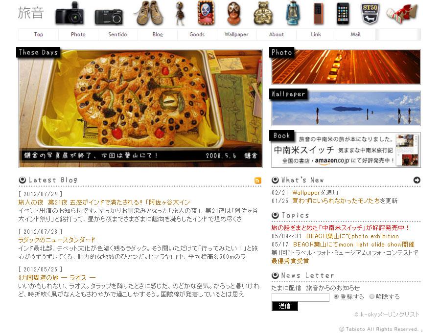 2012年当時のサイト