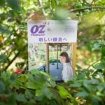 『オズマガジン』で鎌倉のオススメを紹介