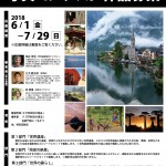 県民が見た 世界遺産・絶景・暮らし 写真コンテスト作品募集