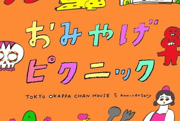 東京おかっぱちゃんハウス5周年記念 企画展 「おみやげピクニック」