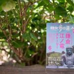 『散歩の達人』鎌倉・江ノ電特集の一部記事を担当
