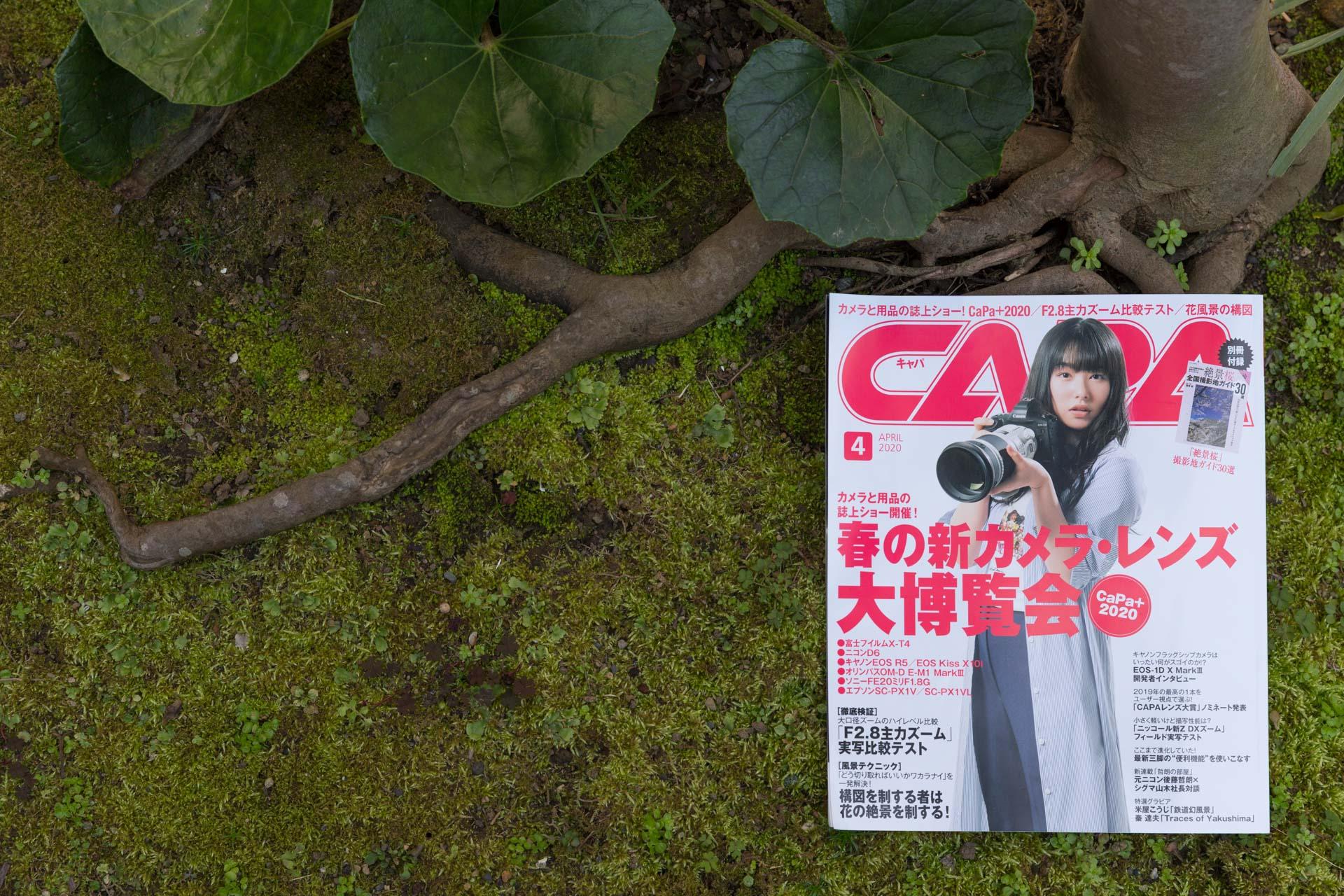 カメラ雑誌『CAPA』に対談が掲載