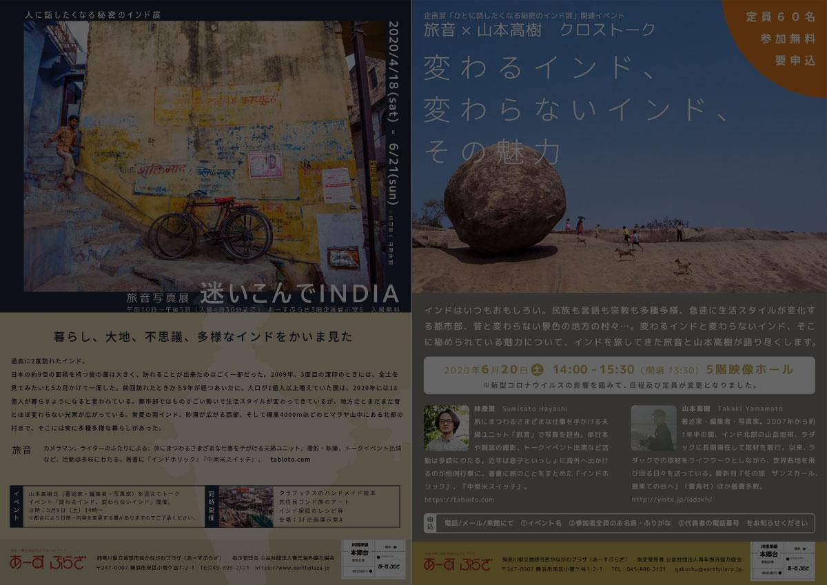 【中止のお知らせ】旅音写真展・トークイベント